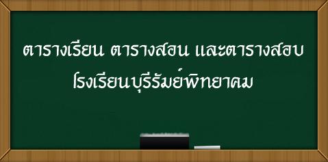 ตารางเรียน ตารางสอน ตารางสอบ โรงเรียนบุรีรัมย์พิทยาคม